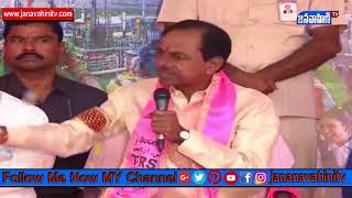 Telangana CM KCR Shocking Comments On TRS Sitting MLA's At Press Meet ¦¦ #CMKCR ¦¦ JANAVAHINI TV