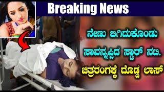 Breaking News Kannada - ನೇಣು ಬಿಗಿದುಕೊಂಡು ಸಾವನ್ನಪ್ಪಿದ ಸ್ಟಾರ್ ನಟಿ ಚಿತ್ರರಂಗಕ್ಕೆ ದೊಡ್ಡ ಲಾಸ್ | #Kannada