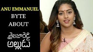 Anu Emmanuel Special Byte About Sailaja Reddy Alludu | Naga Chaitanya | Ramya Krishnan | Maruthi