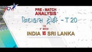 Pre -Match analysis  |Nidhas Troffie  T- 20 |Sri Lanka v/s India
