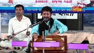 Rajbha Gadhavi  || Haridwar katha || Jigneshdada Radhe Radhe