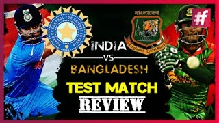 India Vs. Bangladesh Test Match Review | Harsha Bhogle's Reviews on Cricket | #fame Cricket