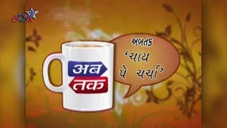 Special Debate with Kausal Vyas  by Abtak Channel - Chai Pe Charcha