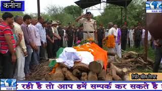 कनीना के छीतरोली गांव में सैनिक का राजकीय सैनिक सम्मान के साथ किया दाहसंस्कार