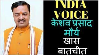 """INDIAVOICE से खास बातचीत में """"केशव प्रसाद मौर्य"""" ने बताई ये बातें !"""