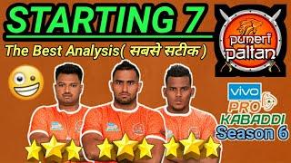 Team Puneri Paltan Starting 7 2018 || Vivo Prokabaddi 6 || #GuruAnalysis || By KabaddiGuru