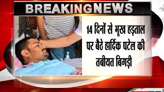 Hardik Patel Rushed to Hospital as Health Worsens on 14th Day of Fast