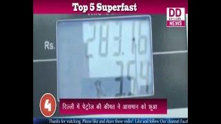 दिल्ली में पेट्रोल की कीमत ने आसमान को छूआ || DIVYA DELHI NEWS