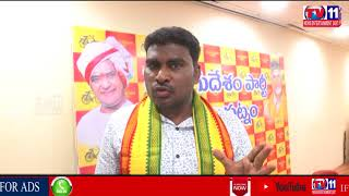 TDP YOUTH LEADER COMMENTS ON YCP PARTY AT VISAKHA