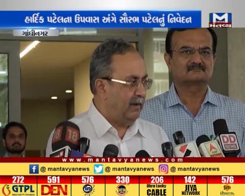 Gujarat Energy Minister Saurabh Patel's Statement on Hardik Patel
