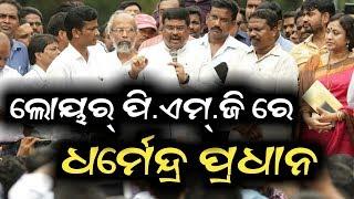 Union Minister Dharmendra Pradhan Meet school and college teachers - PPL News Odia- Bhubaneswar