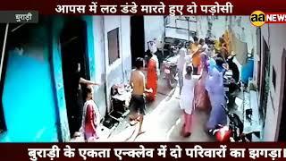 #Burari Live आपस में लठ डंडे मारते हुए दो पड़ोसी