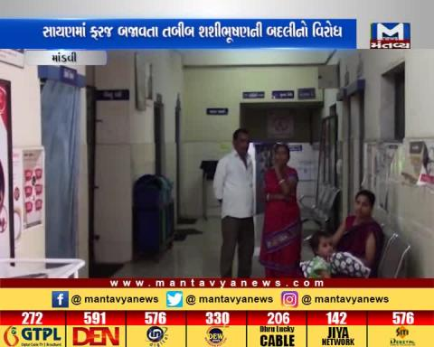 In Mandvi, People protest on Doctor's transfer