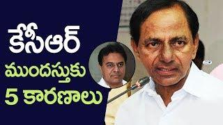 కేసీఆర్ ముందస్తుకు 5 కారణాలు |  CM KCR | TRS Party | KTR | Top Telugu TV