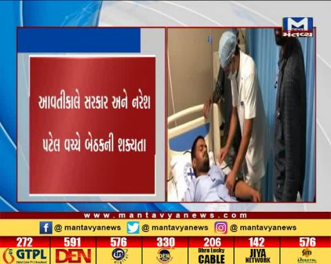 Naresh Patel will sit with the Government for Hardik Patel Fast movement