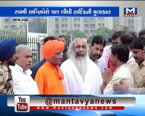 Acharya Pramod Krishnamachar Leighi visits Hardik Patel, Swami Agnivesh praises hardik