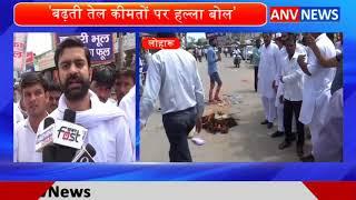 तेल कीमतों में वृद्धि के खिलाफ कांग्रेस कार्यकर्ताओं ने किया प्रदर्शन    ANV NEWS