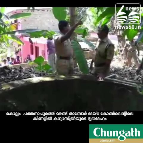 Nun found died in well Pathanapuram