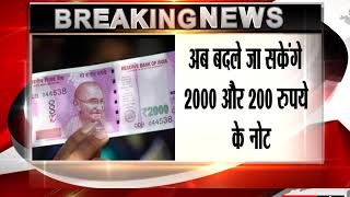 RBI announces new rules for exchange of damaged Rs 2000, 200 notes