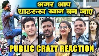 If You Wake Up As Shahrukh Khan, What Would You Do | PUBLIC CRAZY REACTION