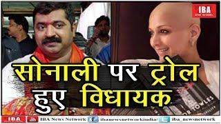 BJP विधायक ने Sonali को दे डाली श्रद्धांजलि, हुए Viral   Bjp mla ram kadam shares fake ...