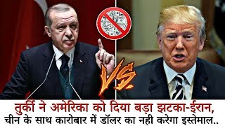 Erdoğan gave a big blow to America, - will not use Dollar $ in Business with Iran & China.. ????????????????????????