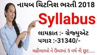 નાયબ ચીટનીશ ભરતી 2018 - nayab chitnish syllabus 2018 || nayab chitnish bharti 2018 || cn learn