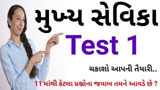 મુખ્ય સેવીકા ટેસ્ટ 1- 11 IMP  પ્રશ્નોની ટેસ્ટ || mukhya sevika exam test 1 || cn learn