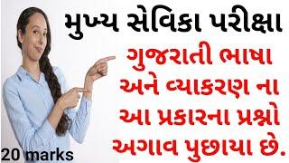 મુખ્ય સેવિકા પરીક્ષા ગુજરાતી ભાષા અને વ્યાકરણ || mukhya sevika exam gujarati language and Grammar