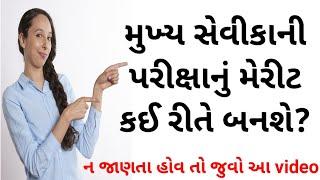 મુખ્ય સેવીકાની પરીક્ષાનું merit કઈ રીતે બને ? Mukhya sevika exam merit calculation || cn learn