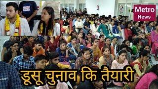 Dusu election meeting at rohini... रोहिणी में डूसू चुनाव को लेकर NSUI ने छात्रों के बीच किया केम्पेन