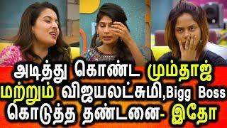 Bigg Boss Tamil 2 10th Sep 2018 Promo 1|85th Episode|Bigg Boss Tamil  Nomination video - id 371d979d7936c8 - Veblr Mobile