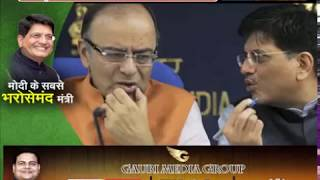 Poltical career graph of Coal& Railway minister Piyush Goyal