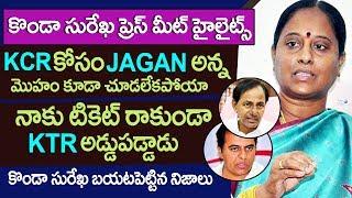 Konda Surekha Press Meet Highlights | CM KCR | KTR | Harish Rao | YS JAGAN | Top Telugu TV