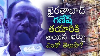 Do you know the Cost of Khairatabad Ganesh 2018 Idol   Unknown facts about Khairatabad Ganesh