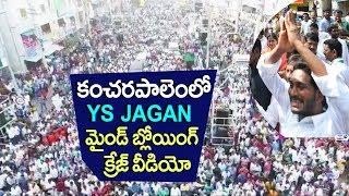 YS JAGAN Kancharapalem rally video | YSRCP Praja Sankalpa Yatra, Jagan Padayatra | Top Telugu TV