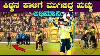 Kiccha Sudeep Craze:A Fan touching Sudeep's feet during KCC   ಕಿಚ್ಚನ ಕಾಲಿಗೆ ಮುಗಿಬಿದ್ದ ಹುಚ್ಚು ಅಭಿಮಾನಿ