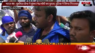 भारत बंद : पूर्वांचल सेना ने फूंका PM मोदी का पुतला, पुलिस ने किया गिरफ्तार