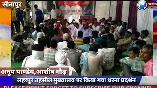 समाजवादी पार्टी की तरफ से लहरपुर तहसील मुख्यालय पर किया गया धरना प्रदर्शन