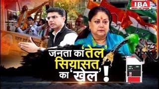 महंगे तेल पर भारी सियासत, तेल को लेकर कांग्रेस का 'खेल' | Badi Khabar | Bharat Band | IBA NEWS |