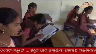 college alli copy SSV TV NEWS 09/9/18