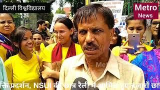 Dusu election NSUI campaign... डूसू चुनाव में NSUI ने किया शक्ति प्रदर्शन ।