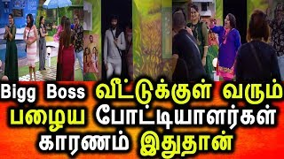 Bigg Boss Tamil 2 10th Sep 2018 Promo 2|85th Episode|Bigg Boss Tamil Old Contestant Entry