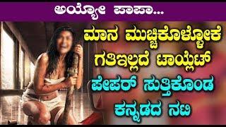 ಮಾನ ಮುಚ್ಚಿಕೊಳ್ಳೋಕೆ ಟಾಯ್ಲೆಟ್ ಪೇಪರ್ ಸುತ್ತಿಕೊಂಡ ಕನ್ನಡದ ನಟಿ | #kannadaactress