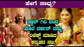 Kannada Actress rejected Darshan Movie | Kannada News | Top Kannada TV