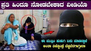 ಈ ಮುಸ್ಲಿಂ ಹುಡುಗಿ ಏನು ಮಾಡಿದ್ದಾಳೆ ಅಂತಾ ತಿಳ್ಕೊಂಡ್ರೆ ಬೆಚ್ಚಿಬೆರಗಾಗ್ತೀರಾ | Kannada Live News