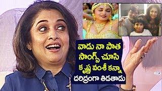 Ramya Krishna Funny Comments on her son Ritwik Vamsi | Krishna Vamsi | Shailaja Reddy Alludu