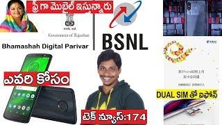 Tech News In Telugu 174- Free Mobile,Moto G6 Plus, Mi 8 youth,Iphone