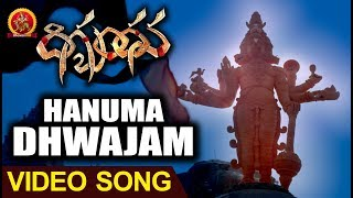 Digbandhana Movie Full Video Songs - Hanuma Dhwajam Full Video Song - Dhee Srinivas, Praveen