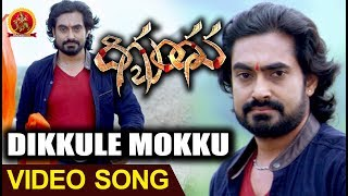 Digbandhana Movie Full Video Songs - Dikkule Mokku Full Video Song - Dhee Srinivas, Praveen, Sravani